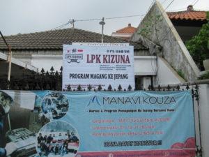 スラバヤの送り出し機関KIZUNA